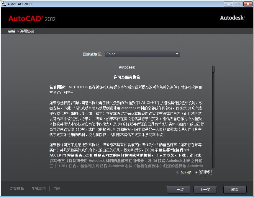AutoCAD_2012_04
