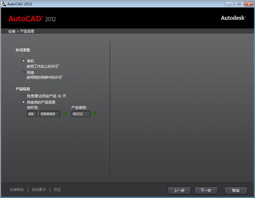 AutoCAD_2012_05