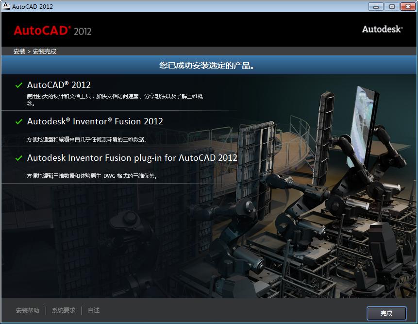 AutoCAD_2012_09