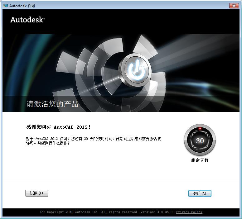 Autodesk AutoCAD 2012激活|密钥|CAD2012注册机