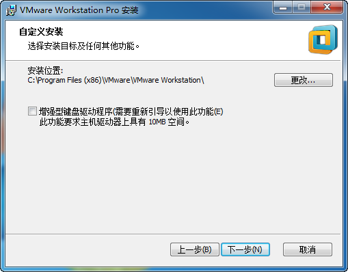 VMware 12 Pro版安装界面