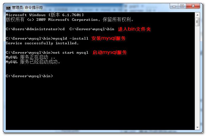 mysql_zip_install05