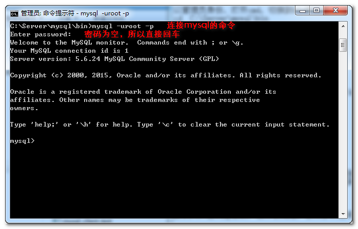 mysql_zip_install07