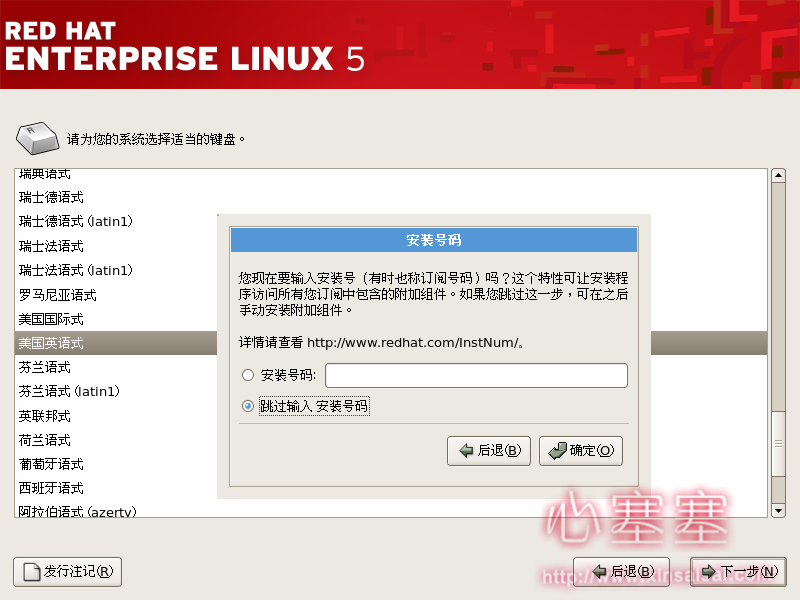 Red_Hat_Enterprise_Linux-13