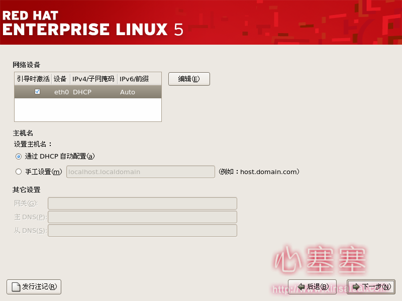 Red_Hat_Enterprise_Linux-16