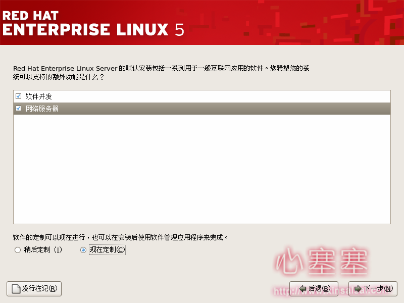 Red_Hat_Enterprise_Linux-19