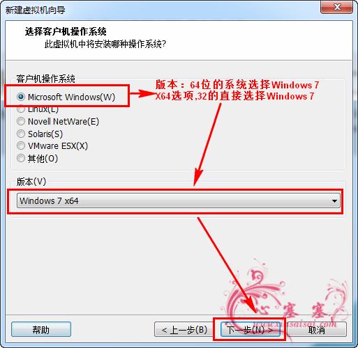 VMware_Win7_04