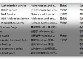 解决安装虚拟机VMware Workstation之后电脑开机慢优化方案