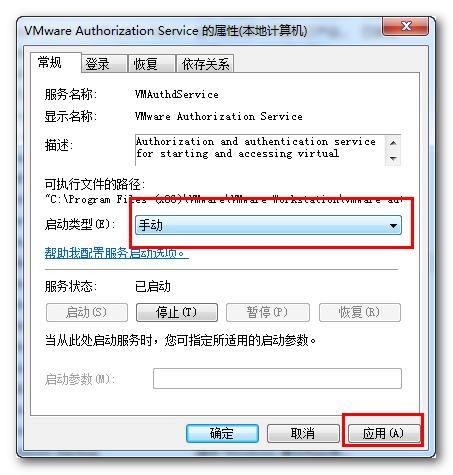 vmware-workstation-service-4