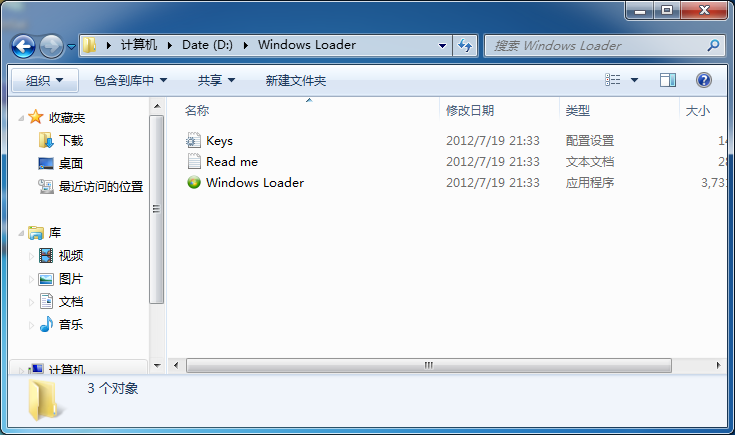 Windows7激活工具Windows Loader
