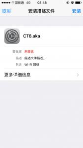 iPhone_Chinanet_Plus_3