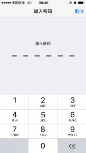 iPhone_Chinanet_Plus_4