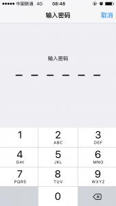 iPhone_Chinanet_Plus_4