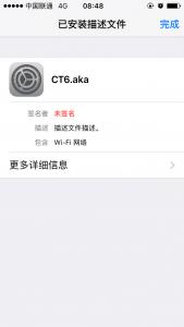 iPhone_Chinanet_Plus_5