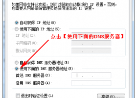 DNS_Config_7