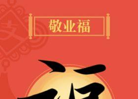 2017支付宝福卡微信交换群/敬业福/敬业卡/顺手牵羊卡