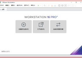 VMware16虚拟机/VMware Workstation Pro 16.1.0官方下载地址/VMware16安装密钥