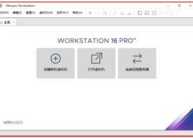 VMware16虚拟机/VMware Workstation Pro 16.1.0官方下载地址/VMware16安装密钥